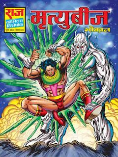 MRITYUBEEJ (Bhokal Hindi Comic)