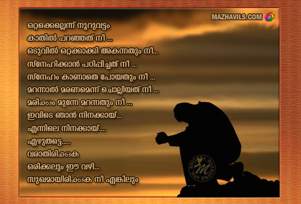 I Miss You Friend Quotes In Malayalam