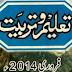 Taleem O Tarbeat February 2014
