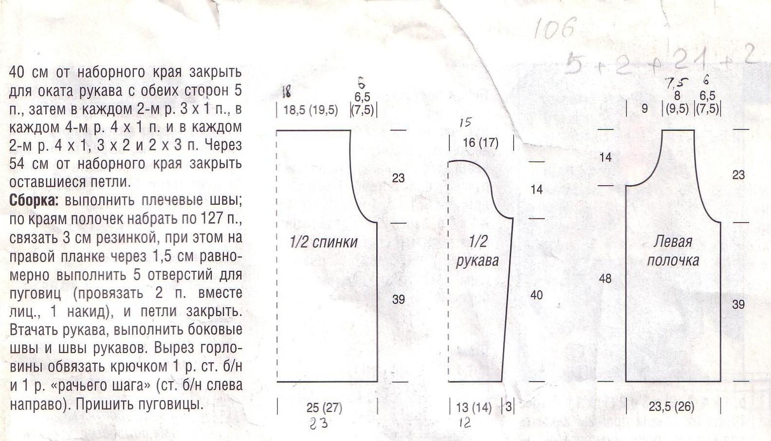 Вязаные женские кофты спицами со схемами описанием фото 12