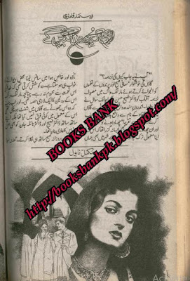 Abhi kuch din lagen gy by Asma Qadri pdf