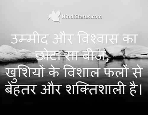 hope in hindi