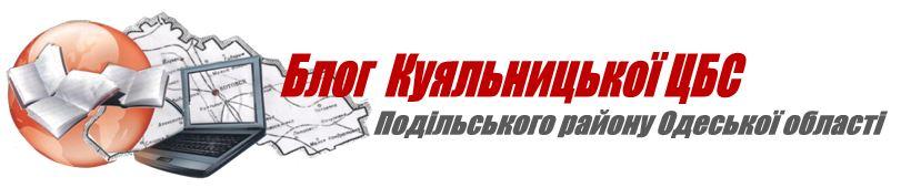 Блог ЦБС Подільського району