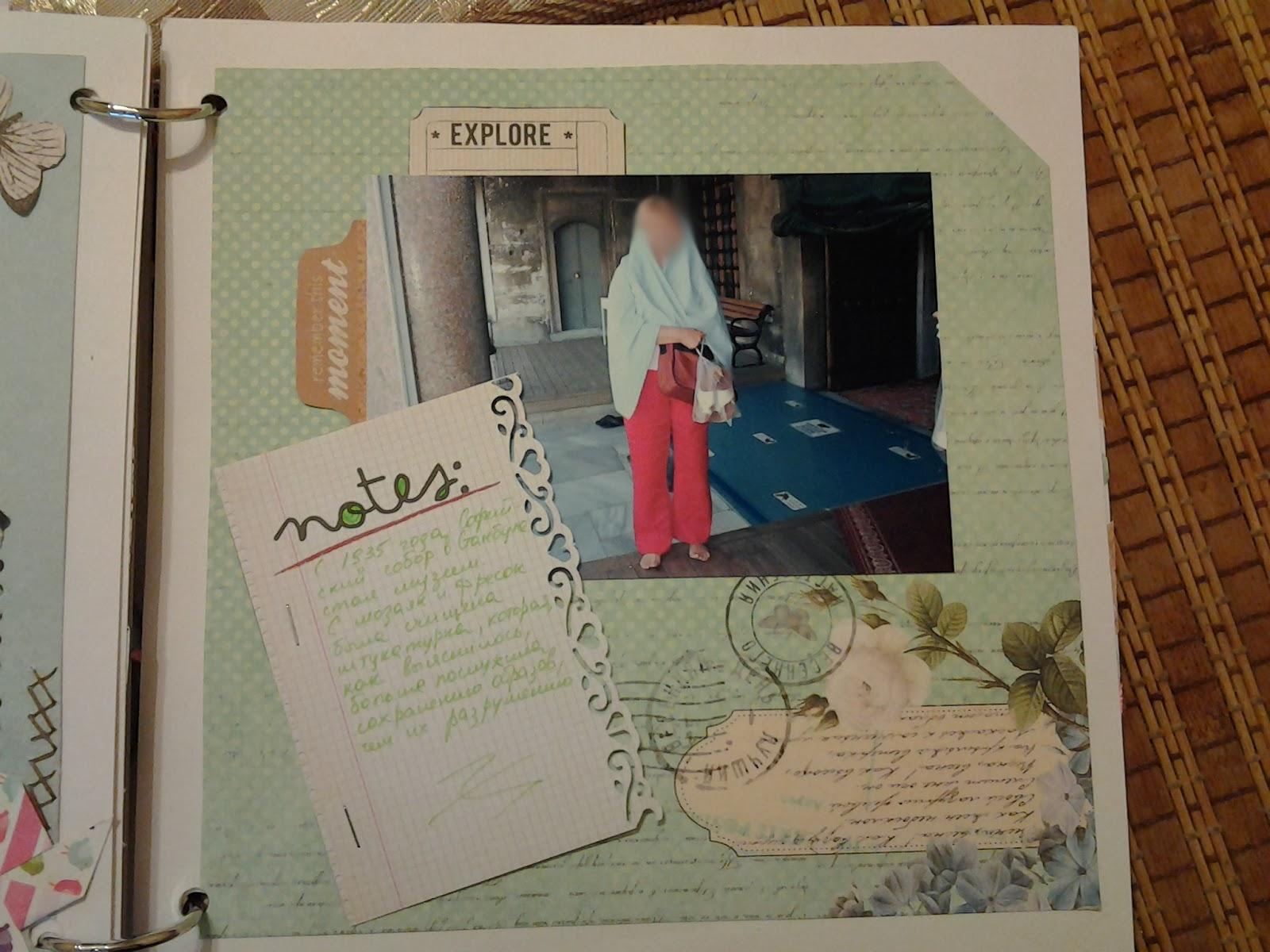 Альбом о путешествиях своими руками 552