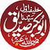 خصوصی نشریات بسلسلہ 22 جمادی الثانی یومِ وفات خلیفہ اول حضرت ابوبکر صدیق رضی اللہ عنہ۔