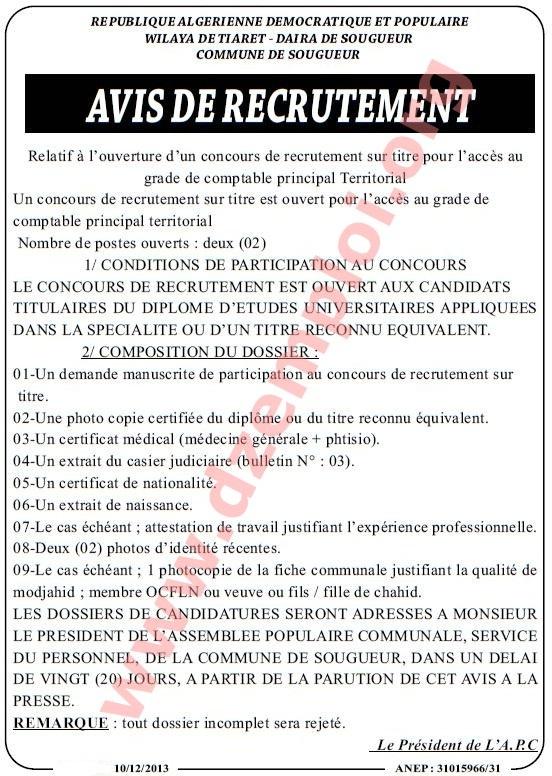 إعلان مسابقة في بلدية السوقر ولاية تيارت ديسمبر 2013 tiaret.jpg