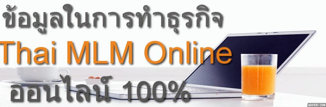 Thai MLM Online