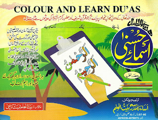 Islamiat for Children ASMA-E-HUSNA