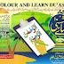 Asma-e-Husna Islamiat for Children