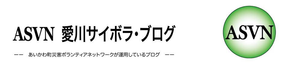 ASVN 愛川サイボラ・ブログ