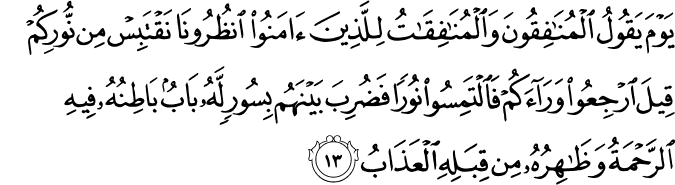 Surat Al Hadid Ayat 13