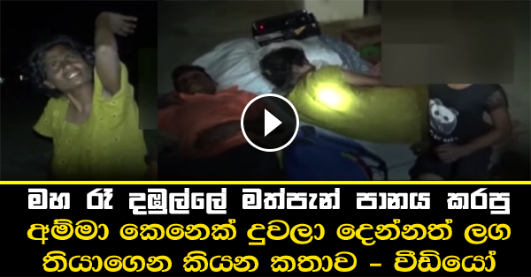 A drunken mother talks to media in Dambulla