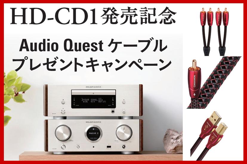 marantz『Music Linkシリーズ』のCDプレーヤー『HD-CD1』発売記念キャンペーン実施中。