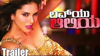 Luv U Alia _ Theatrical Trailer _ Ravichandran,Sudeep,Bhoomika Chawla,Sunny Leone _ Indrajit Lankesh
