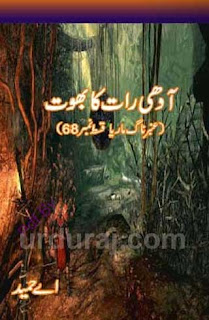 Amber Naag Maria Series Part 68 (Aadhi Raat Ka Bhoot) Urdu Novel by A Hameed