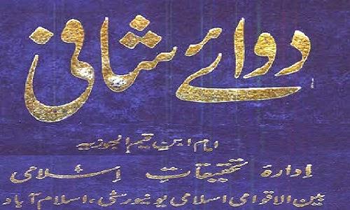 http://books.google.com.pk/books?id=foipAgAAQBAJ&lpg=PA1&dq=inauthor%3A%22Ibn%20Qayyim%20al%20Jawziah%22&pg=PA1#v=onepage&q&f=false