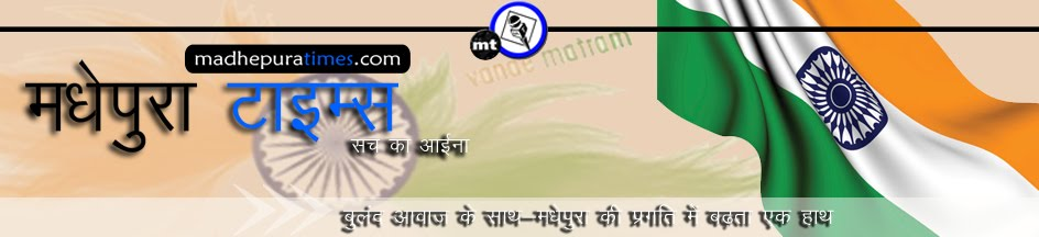 MadhepuraTimes| Madhepura Hindi News.