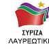 Ανακοίνωση του ΣΥΡΙΖΑ Λαυρεωτικής για την γενική απεργία της Πέμπτης