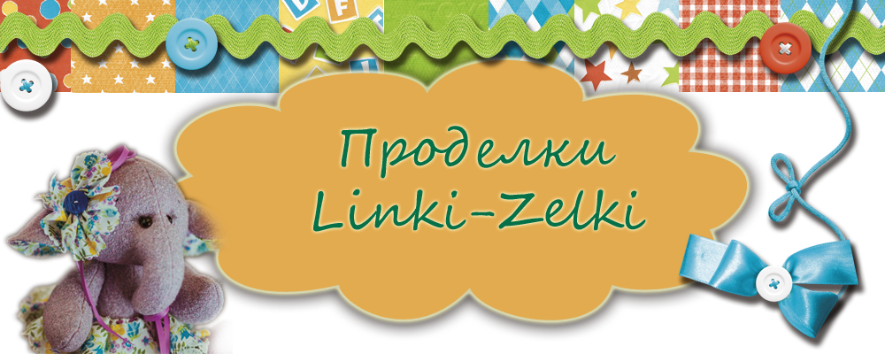 Проделки Linki_zelki
