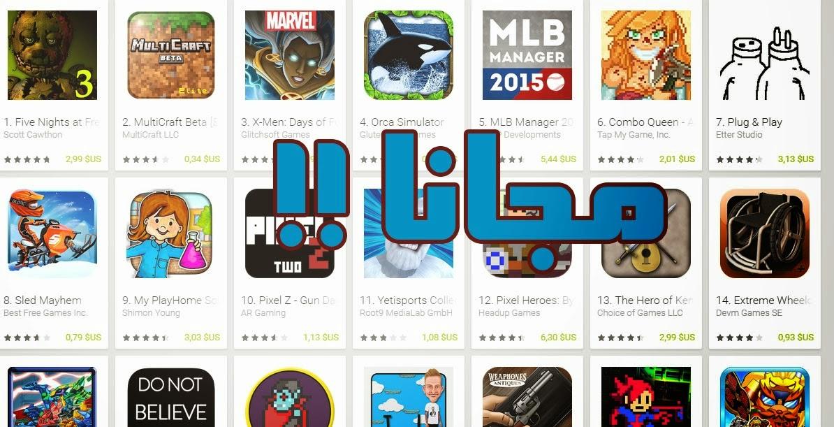 قم بتحميل تطبيقات وكدلك ألعاب المدفوعة على بلاي ستور مجانا