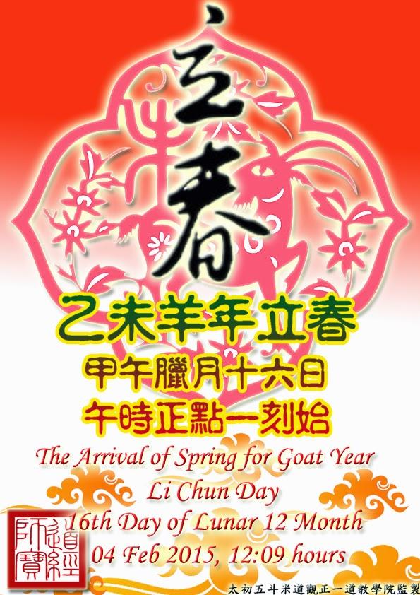 Jave Wu Taoism Place (������������������������������): ���������������������