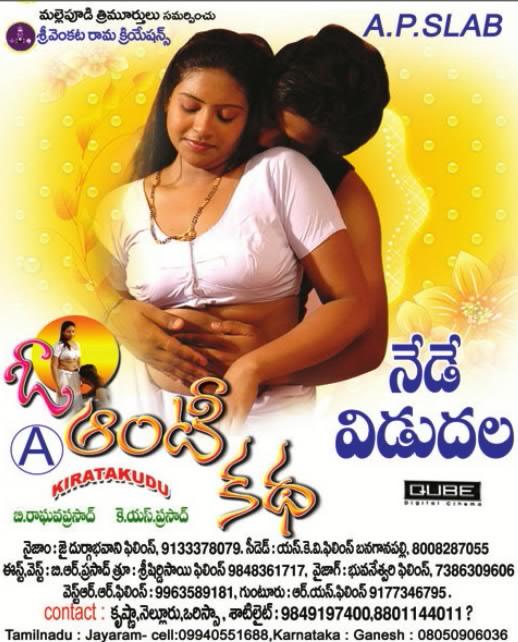 O Aunty Katha Movie Spicy Stills | Box Office News