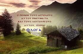 Ράδιο παράγκα (π.Κων/νος Στρατηγόπουλος)
