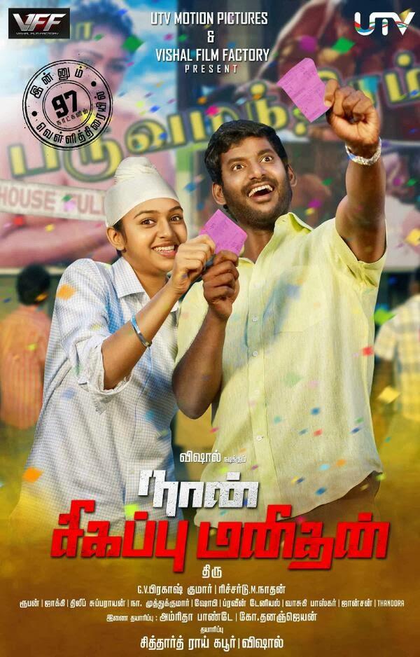 Vishal's Naan Sigappu Manithan Posters - Cinema65.com Naan Sigappu Manithan Tamil Movie