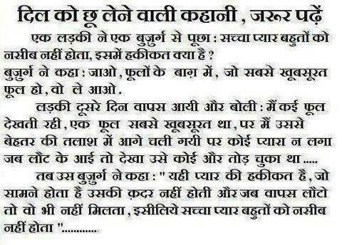DIL KO CHOO LENE WALI KAHANI.. ~ Hindi Shayari - Love Shayari, Bewafa ...