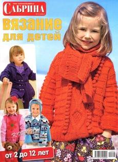 Сабрина Вязание для детей № 2 2012