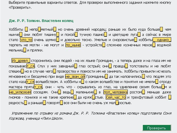 http://www.gramota.ru/class/coach/idictation/45_239