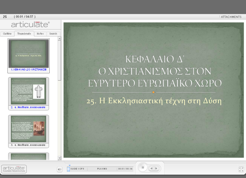 http://ebooks.edu.gr/modules/ebook/show.php/DSGYM-C117/510/3331,13439/extras/html/kef4_en25_eisagogiki_parousiasi_popup.htm