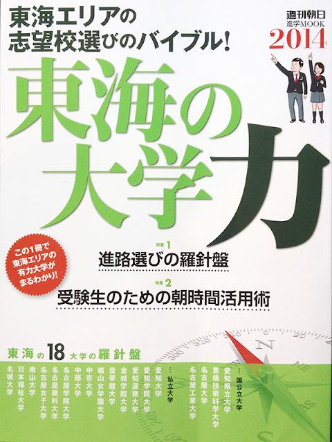 東海の大学力2014(朝日新聞出版)[2013年06月28日]