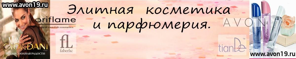 Элитная косметика и парфюмерия..