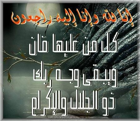 امان ,, إن لله وإن إليه راجعون ,, - صفحة 2 146930_1315048593