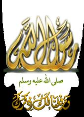 موقعـﮯ النبي محمد صلـى الله عليه وسلمـﮯ