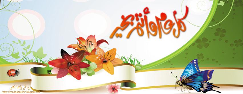 تايم لاين الفيس بوك العيد
