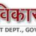 Rural Development Dept Bihar Recruitment 2013 www.rdd.bih.nic.in 10677 Gramin Awaas Sahayak, Paryavekshak, Leka Sahayak and karyapalak sahayak Posts