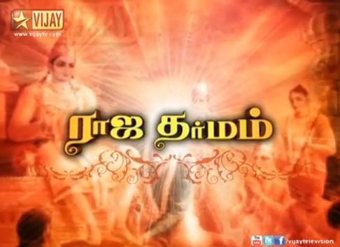 Rajadharmam | Episode 3