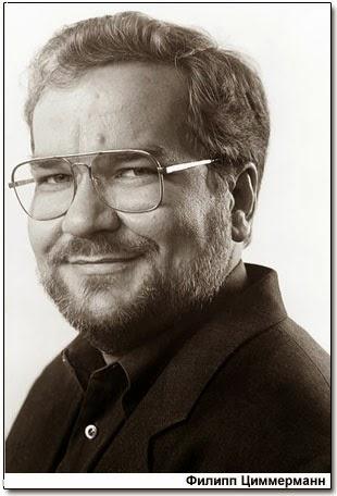 Филипп Циммерманн (Philip R. Zimmermann)