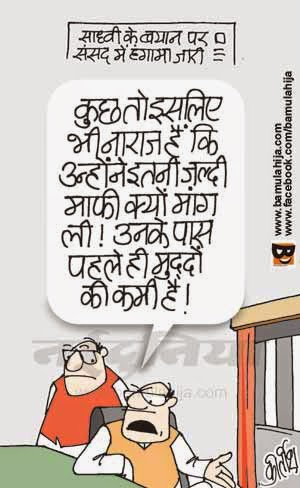 parliament, congress cartoon, bjp cartoon, cartoons on politics, indian political cartoon