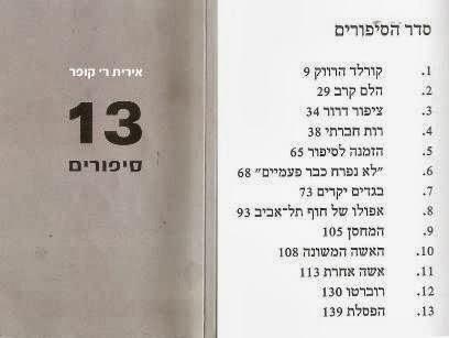 """""""13 סיפורים"""" -  ספר חדש משולחנה של אירית רומנו קופר"""