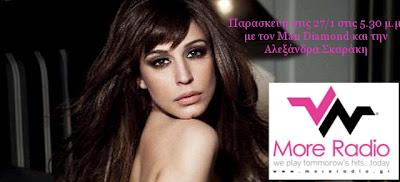 Moreradio-Katerina Papoutsaki
