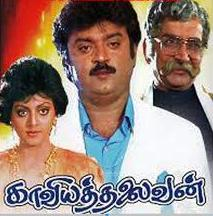 Watch Kaaviya Thalaivan (1992) Tamil Movie Online