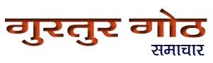 गुरतुर गोठ : समाचार