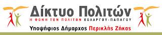 http://dipoxo.gr/
