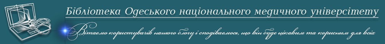 Бібліотека Одеського національного медичного університету