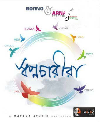 Shopnocharira (2011) Borno And Arnab Feat Mixed Album 128Kbps Free Download