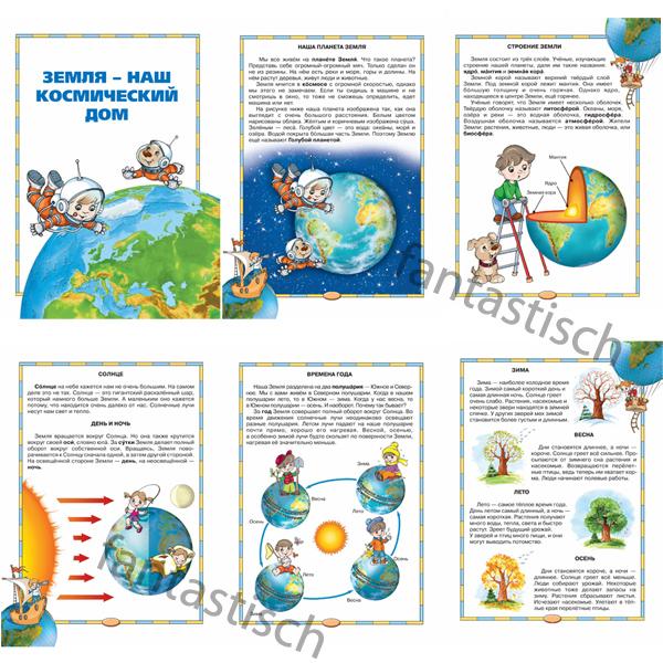 домашнее задание о космосе для детского сада