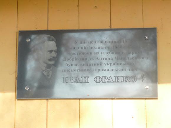 Добровляны Дрогобычского района. Мемориальная доска в память о Франко